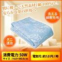 【あす楽】電気毛布 TEKNOS(テクノス) 140×80cm 綿100% 敷き毛布 肌に優しい天然素材で、安らかな夢の世界へ EM-533