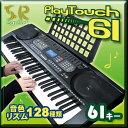 【あす楽】【送料無料】 電子キーボード SunRuck(サンルック) PlayTouch61 プレイタッチ61 電子キーボード 61鍵盤 楽器 SR-DP03 ...
