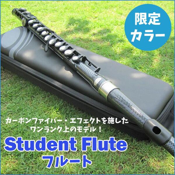 Student Flute フルート 限定モデル NUVO FGSFCFB カーボンファイバー・エフェクト 通常のフルートよりはるかに軽量 プラスチック製 ワンランク上 【代引不可】【同梱不可】