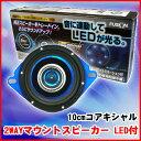 カースピーカー LEDイルミネーション REMIX レミックス FSN-L110 ブルー 10cm 最大入力100W コアキシャル 2WAYマウントスピーカー ...