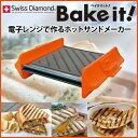 【あす楽】Bake it! ベイクイット HS-OR オレンジ 電子レンジで簡単ホットサンド お手軽 ホットサンドメーカー