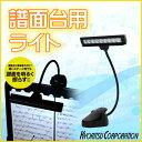 クリップ式 LEDライト KC KML-04 譜面台用 簡単取付 グースネック