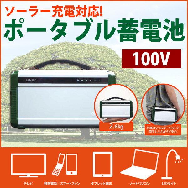 ポータブル蓄電池 エナジー・プロmini DEAR LIFE LB-200 100V 家庭用蓄電池 充電機 充電器 バッテリー 太陽光対応 ソーラー充電対応 アウトドア 非常用電源