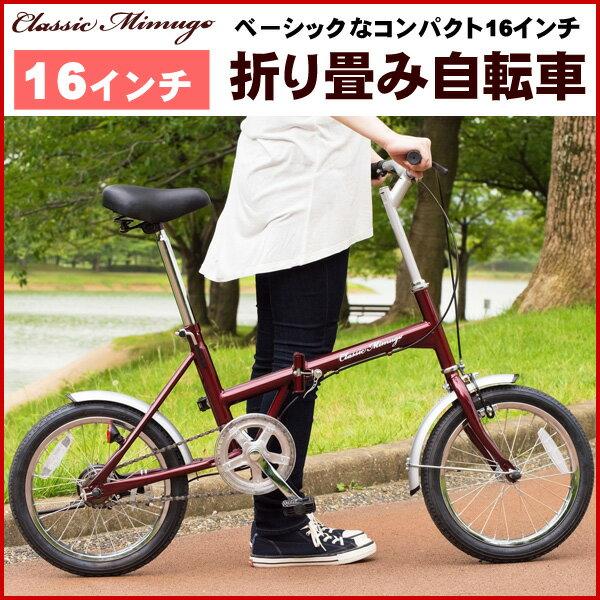 【送料無料】折りたたみ自転車 16インチ Classic Mimugo FDB16 MG-CM16 クラシックレッド クラシック ミムゴ 小型自転車 【代引不可】【同梱不可】