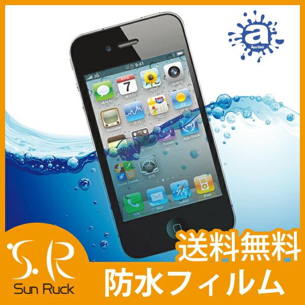 【メール便】Aquashield(アクアシールド) IPX7相当 MotionTech のび〜る 防水フィルム iPhone推奨 伸縮タイプ スキー・スノボに iPhone5対応 iPhoneSE対応 MT-WS01 【代引不可】【同梱不可】