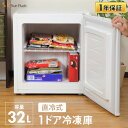 【あす楽】小型冷凍庫 32L ノンフロン 家庭用 前開き ストッカー 冷凍庫 直冷式 1ドア ミニ冷凍庫 ミニフリーザー 1ド…