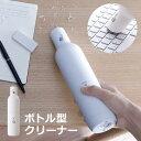 【あす楽】ボトル型クリーナー 小型 コードレスクリーナー 気づいた時に気軽に掃除 TWINBIRD(ツインバード)ホワイト H…