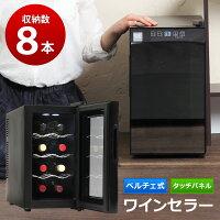 【送料無料】ノンフロン電子式ワインセラー8本収納ワイン庫スリムサイズ黒ブラックSR-W108KSunRuck(サンルック)ワイン冷蔵庫温度調節家庭用