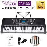 電子キーボード61鍵盤PlayTouchFlash61初心者入門用としても電子ピアノ発光キー光る鍵盤キーボード光るキーボード楽器SunruckSR-DP04