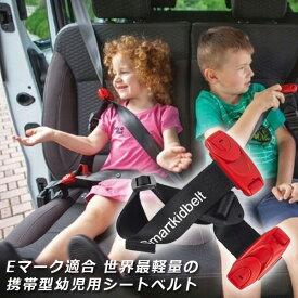 スマートキッズベルト 対応年齢 3〜12歳 Eマーク適合 チャイルドシートベルト B3033 キッズベルト 車 ベルト型幼児用補助装置 簡易型チャイルドシートメテオAPAC