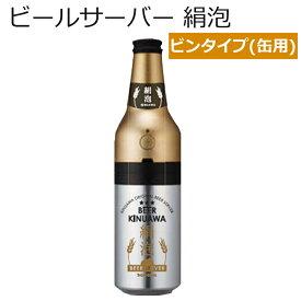 ビールサーバー 絹泡 ビンタイプ (缶用) 家庭用 W超音波でクリーミー泡 ドウシシャ DKB-18GD