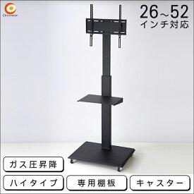 キャスター付きテレビスタンド ハイタイプ 棚板付き 26〜52インチ対応 ガススプリング昇降 OCF-550HG-CS 【代引不可】【同梱不可】