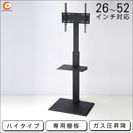 壁寄せスタンド ハイタイプ 棚板付き 26〜52インチ対応 ガススプリング昇降 OCF-550HG-SB 【代引不可】【同梱不可】