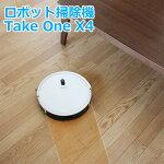 ロボット掃除機水拭き乾拭き拭き掃除ロボットクリーナー薄型MAXモード搭載床掃除Take-OneテイクワンテクノロジーX4【予約販売】