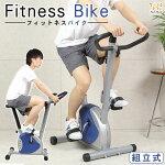 フィットネスバイク家庭用エクササイズバイク有酸素運動トレーニングバイクSR-FB801-BL