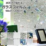 水だけで貼れるガラスフィルム90cm×200cm窓用フィルムSunruckSR-WF020-STG