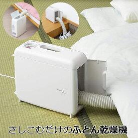 【あす楽】さしこむだけのふとん乾燥機 布団乾燥機 縦置き 横置き アロマドライ 乾燥 暖め (ツインバード)FD-4149W