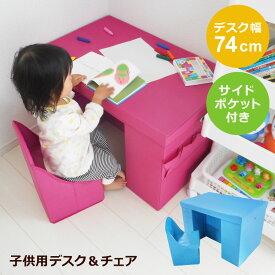 【あす楽】子供用 折りたたみデスク&チェアセット デスクセット 段ボール家具 椅子セット Sunruck SR-TX025-PK