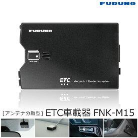 ETC車載器 アンテナ分離型 新セキュリティ対応 セットアップ無し FURUNO 古野電気 FNK-M15 ETC ドライブ お出かけ 高速道路 旅行 カー用品 車