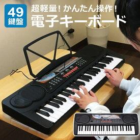 電子キーボード SunRuck サンルック PlayTouch49 プレイタッチ49 電子ピアノ 49鍵盤 楽器 SR-DP02 ブラック 楽器 電子 キーボード ピアノ 電子ピアノ