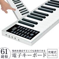 電子キーボードPlayToucheasy61鍵盤充電式ポータブルワイヤレス初心者パフォーマンス電子ピアノ軽量SunruckサンルックSR-DP05
