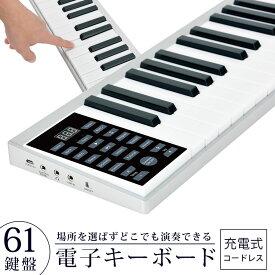 電子キーボード PlayTouch easy 61鍵盤 充電式 ポータブル ワイヤレス 初心者 パフォーマンス 電子ピアノ 軽量 日本語表記 Sunruck サンルック SR-DP05