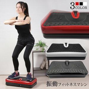 振動マシン 足 コンパクト 小型 シェイカー式 振動調整99段階 乗るだけ 振動フィットネスマシン ダイエット器具 腹筋 腕 足 脚 全身 筋トレ トレーニング ブルブル 室内 健康器具 運動機器