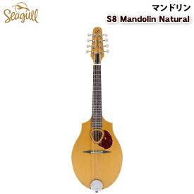 マンドリン 素晴らしい弾き心地とサウンド SEAGULL S8 Mandolin Natural 【代引不可】【同梱不可】
