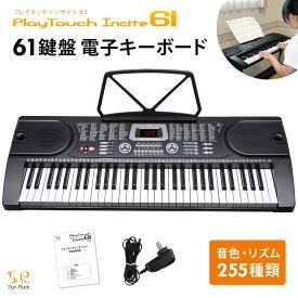 電子キーボード プレイタッチ インサイト61 61鍵盤 電子ピアノ 電子楽器 61キー キーボード セッション 入門用 Sunruck SR-DP06