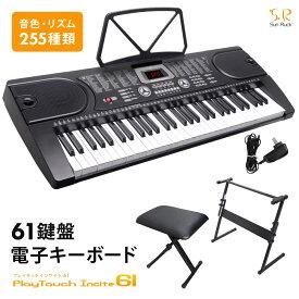 電子キーボード プレイタッチ インサイト61 61鍵盤 電子ピアノ 入門3点セット 届いてすぐに使える Sunruck SR-DP06 61キー キーボード セッション 合奏