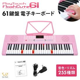 電子キーボード プレイタッチ フラッシュ キュート61 61鍵盤 電子ピアノ 光る鍵盤 電子楽器 入門用 Sunruck SR-DP07
