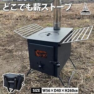 どこでも薪ストーブ アウトドアストーブ コンパクトサイズ 収納バッグ付き アウトドアコンロ 焚き火台 屋外 暖房 調理 Landfield LF-HOS020