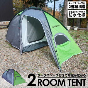 2ルームテント 耐水圧3000mm 1〜2人用 タープスペース付テント キャンピングテント フライシート付 キャンプ用品 防風 防水 二重構造 Landfield LF-TT010-GY