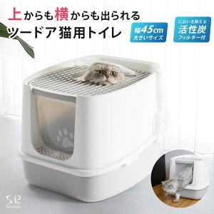 ツードア猫トイレ 本体 フルカバー 活性炭フィルター付き 飛び散り防止 キャットトイレ 2ドアタイプ 猫用トイレ スコップ付き Sunruck SR-TCT01-GY