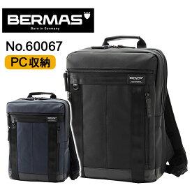バーマス BERMAS BAUER3 リュック リュックサック ビジネスバッグ メンズ ブラック リュックS No.60067 PC 通勤 出張 仕事 バックパック デイパック Sサイズ