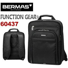 バーマス BERMAS リュック FUNCTION GEAR PLUS リュックサック ファンクションギアプラス ビジネスリュック キャリーオン機能 PC対応 ビジネス 通勤 出張60437