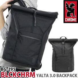 リュック CHROME INDUSTRIES クローム インダストリーズ バックパック バッグ 大容量 33L 正規品 リュックサック デイパック かばん メンズ 男性 男の子 ビジネス ブラックローム ヤルタ BLCKCHRM YALTA 3.0 BG-295