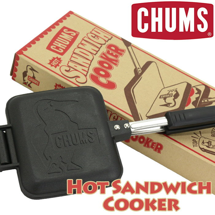 [ポイント5倍] チャムス CHUMS ホットサンドクッカー 送料無料 アウトドア ホットサンド クッキング キャンプ ハイキング バーベキュー ランチ 朝食 ホットサンドイッチ 料理 Hot Sandwich Cooker ブービー 楽しい かわいい CH62-1039