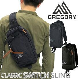 [ポイント10倍] グレゴリー GREGORY CLASSIC SWITCH SLING クラシック スウィッチスリング ボディバッグ メンズ レディース 男女兼用 スクエア型 ブラック ガーデンタペストリー 5L