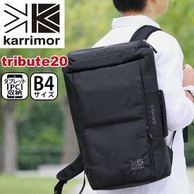 《SALE》 カリマー karrimor リュック tribute 20 正規品 リュックサック デイパック バックパック 20L メンズ 男性 男の子 大学生 ビジネス ビジネスバッグ 機能的 通学 通勤 ブラック トリビュート 20
