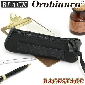 Orobianco オロビアンコ ペンケース 正規品 筆箱 BLACK BACKSTAGE ペン入れ メンズ 男性 男の子 大人 かっこいい 人気 男物 仕事 ビジネス 牛革 革 本革 ブランド 高級感 上品 おしゃれ コンパクト ブ