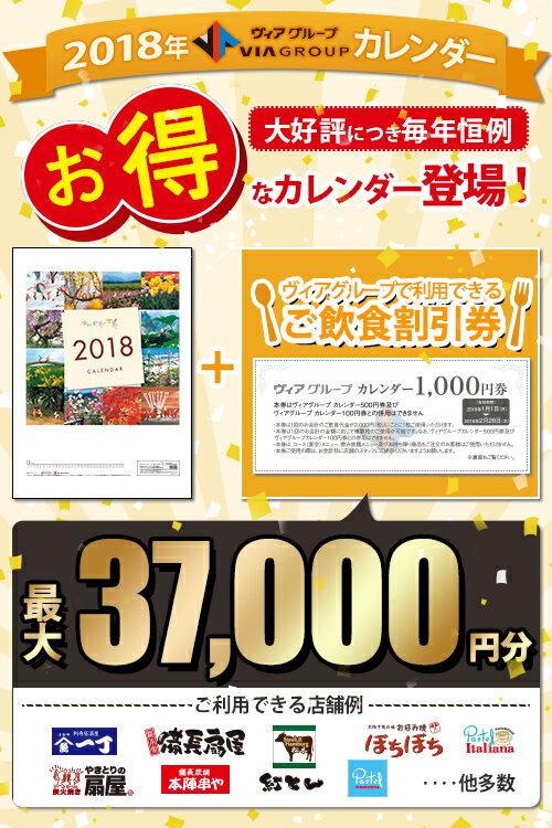 ◆ヴィアグループ2018年カレンダー(中村都夢の世界)ご飲食代にご利用できる「最大37,000円分の割引券付!」2個以上で「全国送料無料!」