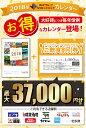 ◆ヴィアグループ2018年カレンダー(中村都夢の世界)ご飲食代にご利用できる「最大37,000円分の割引券付!」2個以上…