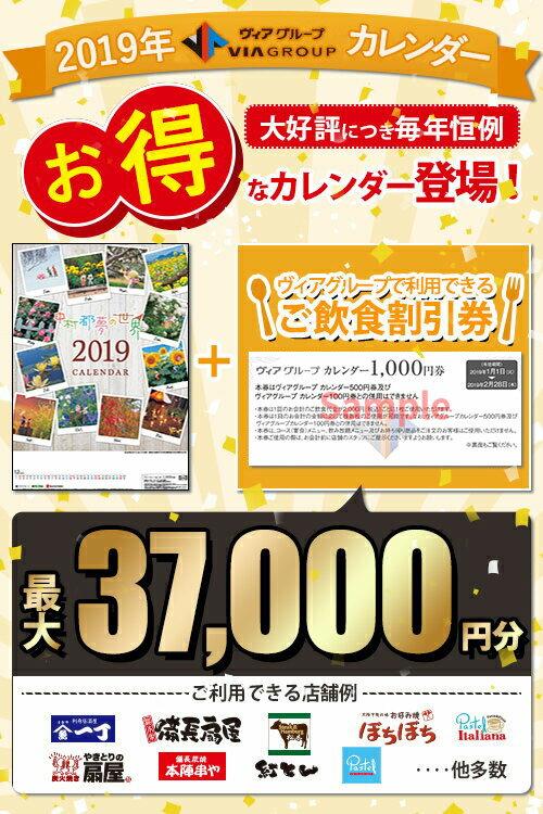 ◆ヴィアグループ2019年カレンダー(中村都夢の世界)ご飲食代にご利用できる「最大37,000円分の割引券付!」2個以上で「全国送料無料!」