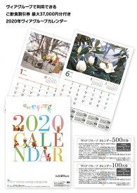 ◆ヴィアグループ2020年カレンダー(中村都夢の世界)ご飲食代にご利用できる「最大37,000円分の割引券付!」2個以上で「全国送料無料!」