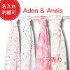 亞丁 + 安妮 エイデンアンドアネイ 的繈褓太阿富汗平紋細布棉艾登賣單-2 3 4 件寶寶出生製備 ジャングルジャムエイデン