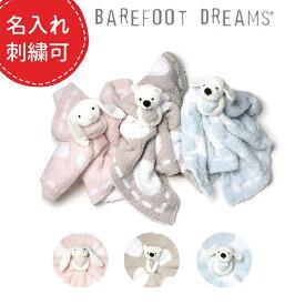 【ギフト名入れ可能】ベアフットドリームス ぬいぐるみ付 ブランケット #530 ベビー 赤ちゃん 出産祝い 名入れ BAREFOOT DREAMS 【送料無料】【あす楽対応】