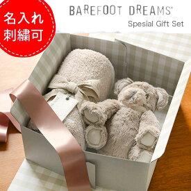 【ギフト名入れ可能】ベアフットドリームス ギフトセット ギフトボックス ぬいぐるみ ブランケット コージーシック CozyChic ベビー 赤ちゃん 出産祝い BAREFOOT DREAMS レディース 【レ15】【送料無料】