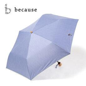 ビコーズ 折りたたみ傘 晴雨兼用 コンパクト ワンポイント フリル ミニ because おしゃれ かわいい レイングッズ 雨具 レディース【レ15】【あす楽対応】