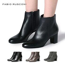 ファビオルスコーニ ショートブーツ LEVA100 イタリア製 FABIO RUSCONI レディース ファビオ ルスコーニ ブーツ 【送料無料】 小さいサイズ 大きいサイズ【あす楽対応】